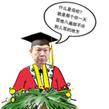 毕业典礼 校长致辞 根叔