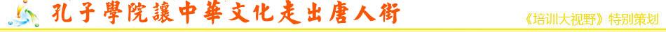 孔子学院,中华文化,全球,汉语学习