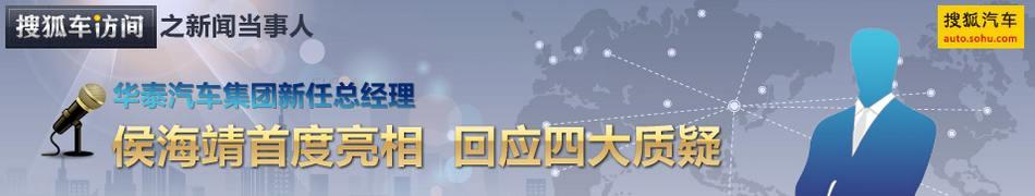 车访间:侯海靖