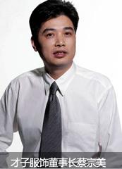 才子男装董事长蔡忠美