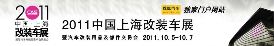 2011中国(上海)国际改装车展暨汽车用品及部件交易会