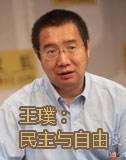 搜狐企业家论坛,首席对话