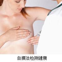 自摸法检测健康