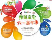 2011搜狐宝宝六一嘉年华