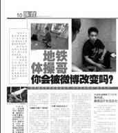 华西都市报:微博改变体操哥?