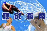 2011上海游泳世锦赛赛程