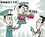 中国临时工的三个含义
