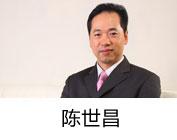 周大福董事兼中国区总经理陈世昌
