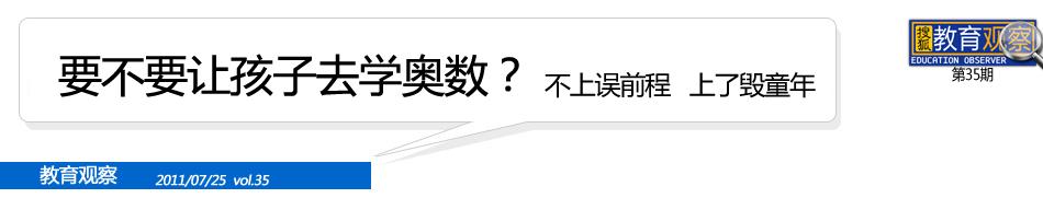 奥数,奥数题,搜狐教育,教育观察
