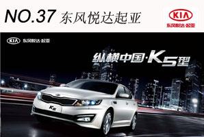 东风悦达起亚:K5上市整合传播