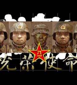 中国军队首款网络军事游戏发布