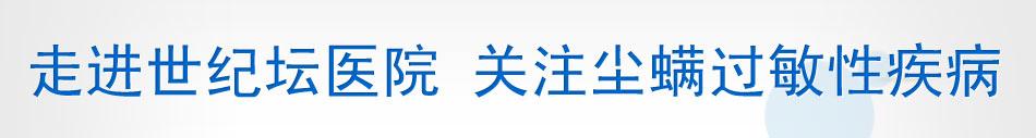 搜狐健康媒体体验营走进世纪坛医院变态反应科