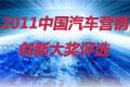 中国汽车营销创新大奖
