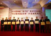 2010第四届金手套颁奖典礼