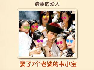 穿越到清朝的爱人是:娶了7个老婆的韦小宝