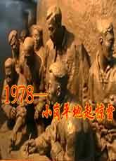 1978-小岗平地起惊雷