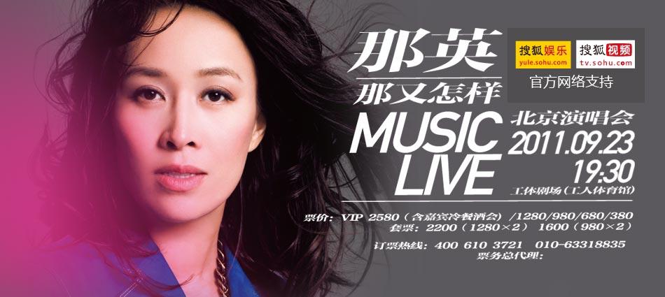 2011那英北京演唱会