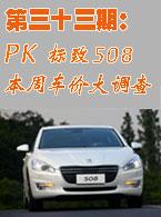 标致508+京城降价大调查