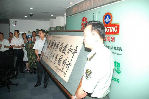 中国第三批赴苏丹维和部队向青岛啤酒赠送感谢牌匾