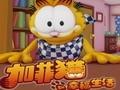 加菲猫的幸福生活1(3D馆)
