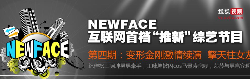 newface;变形金刚;陈翔;纪佳松;王啸坤;谢和铉;刘佳;搜狐娱乐newface;互联网;推新综艺节目