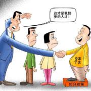 招老师要求父母为干部成了权力?