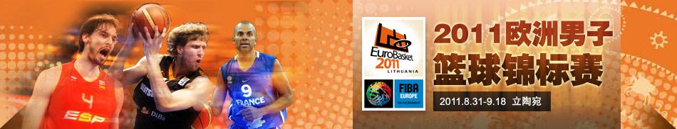 2011男篮欧锦赛,男篮欧锦赛,男篮欧锦赛直播,男篮欧锦赛赛程,男篮欧锦赛数据,西班牙男篮,希腊男篮,德国男篮,法国男篮,加索尔,诺维茨基,帕克,基里连科