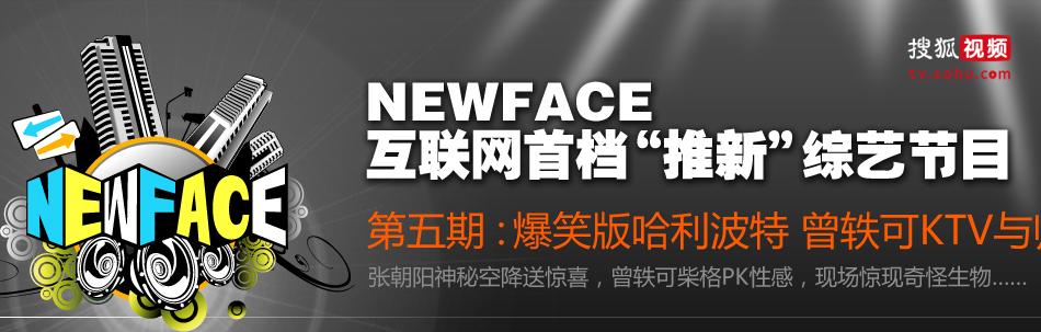 newface;哈利波特;陈翔;张朝阳;曾轶可;陆翊;李恭;搜狐娱乐newface;互联网;推新综艺节目