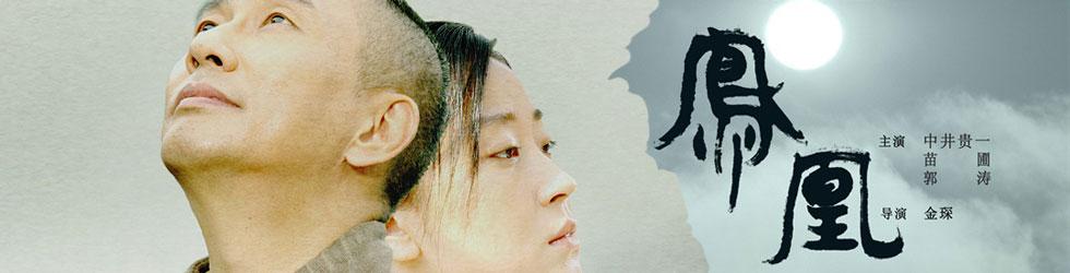 《凤凰》,凤凰,电影凤凰,凤凰下载,凤凰主演,凤凰,苗圃,郭涛,,中井一贵