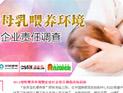 母乳喂养环境调查