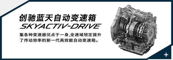 创驰蓝天自动变速箱(SKYACTIV-DRIVE)