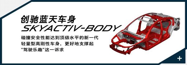 创驰蓝天车身(SKYACTIV-BODY)