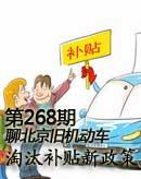 聊北京汽车置换补贴新政策