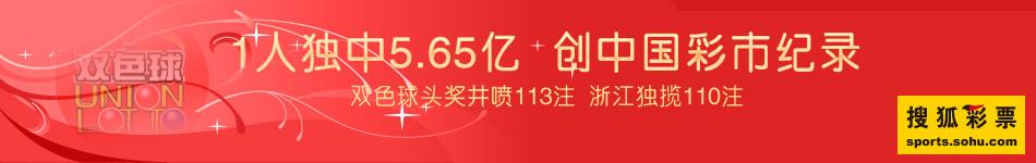 双色球,头奖,井喷,113注,浙江110注,5.65亿,5.14亿