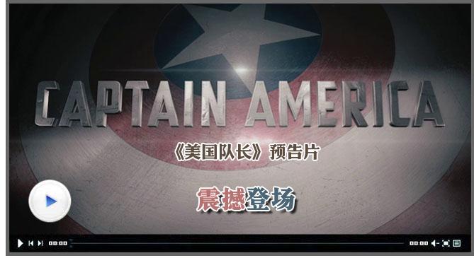 《美国队长》预告片