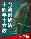 台湾刑诉法16年14改