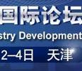 天津(泰达)国际论坛