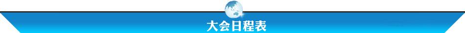 2011欧亚教育合作会议日程
