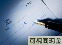 旅行支票 出国留学金融服务