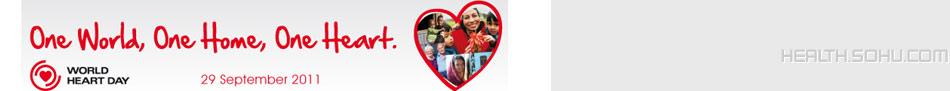 2011世界心脏日