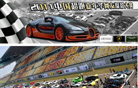 2011上海超跑嘉年华网友摄影大赛