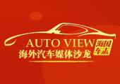 海外汽车媒体沙龙