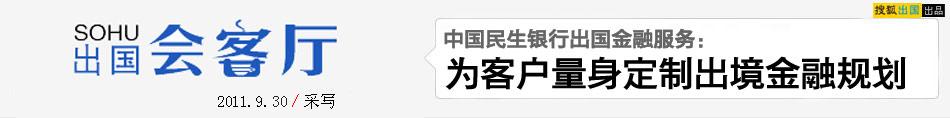 搜狐出国 中国民生银行 出国留学 留学金融 汇票 信用卡