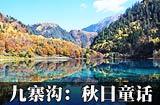 九寨沟:秋日天堂