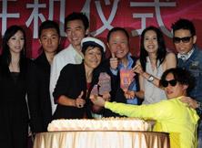《东成西就2011》开机发布会