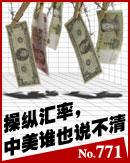 操纵汇率,中美说不清
