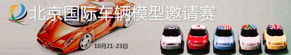 模型车~模型~模型车赛~车辆模型~车模~丰台科技体育旅游节~旅游节~丰台体育中心~丰体