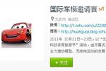 国际车辆模型邀请赛微博