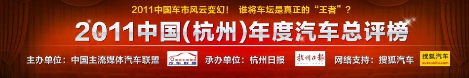 有奖调查:2011中国(杭州)车市总评榜