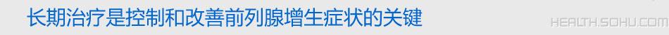 张祥华教授谈良性前列腺增生的防治